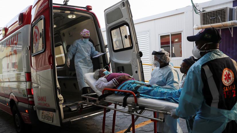 Число случаев инфицирования COVID-19 в Бразилии достигло почти 2,1 млн