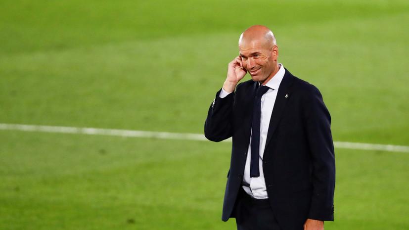 Зидан: «Реал» будет биться до последней секунды, чтобы пройти «Манчестер Сити» в ЛЧ