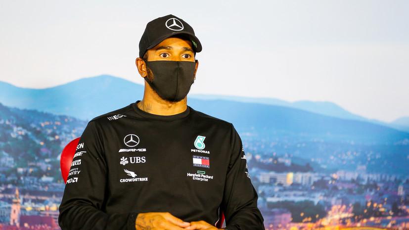 Хэмилтон хочет, чтобы все пилоты «Формулы-1» встали на одно колено в знак борьбы с расизмом