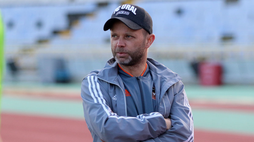 «Урал» официально объявил об отставке Парфёнова с поста главного тренера