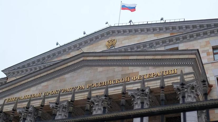 Генпрокуратура признала нежелательными семь иностранных организаций