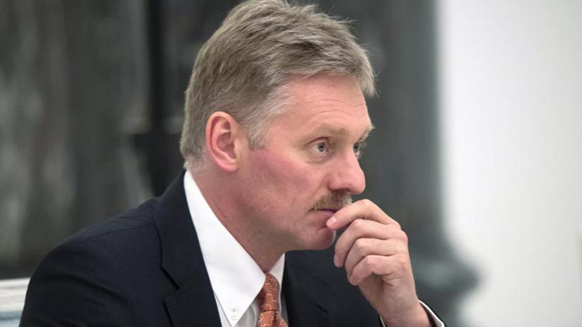 В Кремле оценили ситуацию с выполнением Киевом Минских соглашений