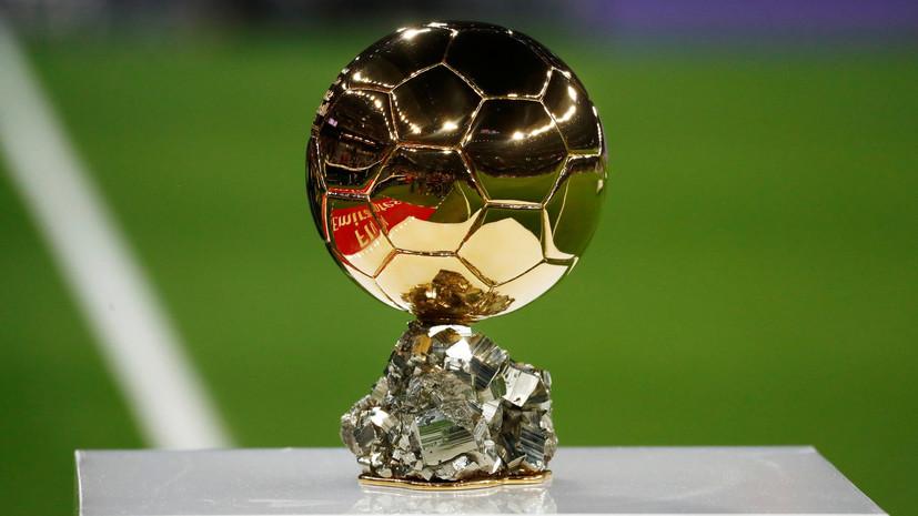 «Золотой мяч» не будет вручаться впервые за 65 лет из-за коронавируса