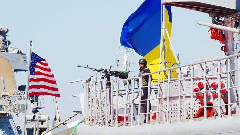 «Цели не меняются»: в Чёрном море стартовали учения США и Украины Sea Breeze 2020