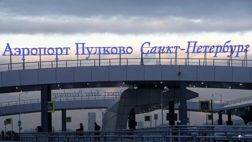 В Пулкове заявили о восстановлении пассажиропотока на региональных направлениях