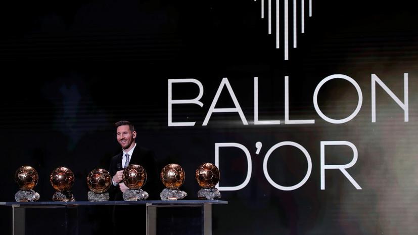 В «Барселоне» отреагировали на решение не вручать «Золотой мяч» в 2020 году