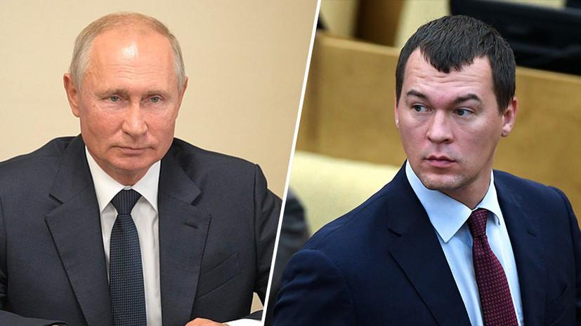 «Работа очень ответственная, очень важная»: Путин назначил Дегтярёва врио главы Хабаровского края