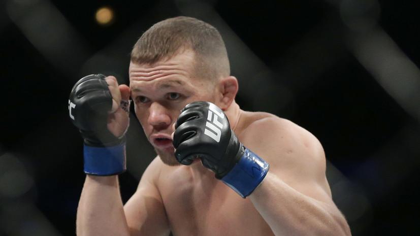 Чемпион UFC в наилегчайшем весе выразил желание подраться с Яном