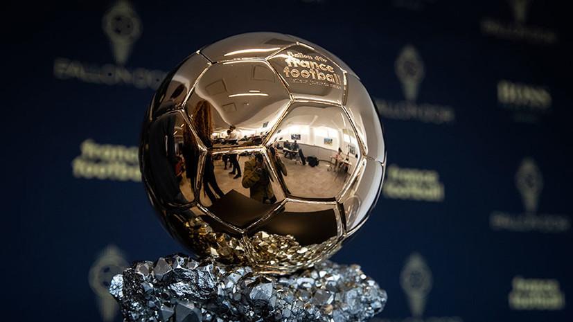 Впервые за 65 лет: France Football не будет вручать «Золотой мяч» лучшему футболисту мира по итогам 2020 года