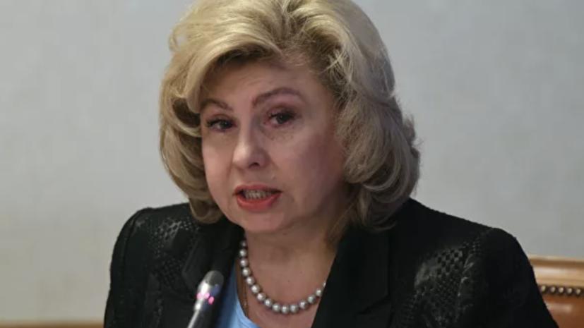 Москалькова проверила содержание в СИЗО Сафронова и Фургала