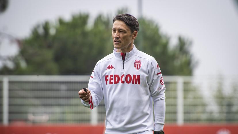 Ковач прокомментировал своё назначение главным тренером «Монако»