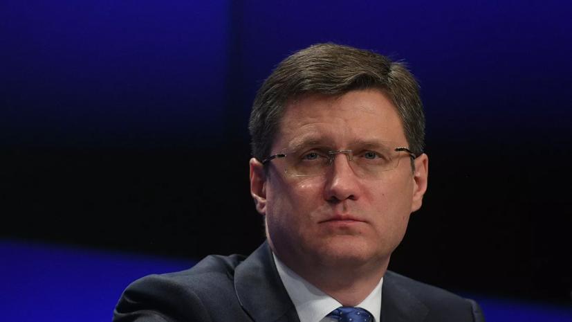 Новак сообщил об ожиданиях снижения добычи нефти