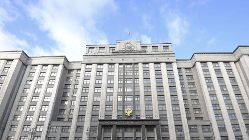 Госдума приняла в первом чтении законопроект об удалённой работе
