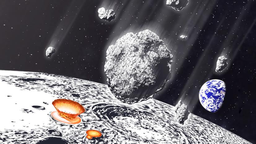 Огненные осадки: как доисторический метеоритный дождь изменил Луну и Землю