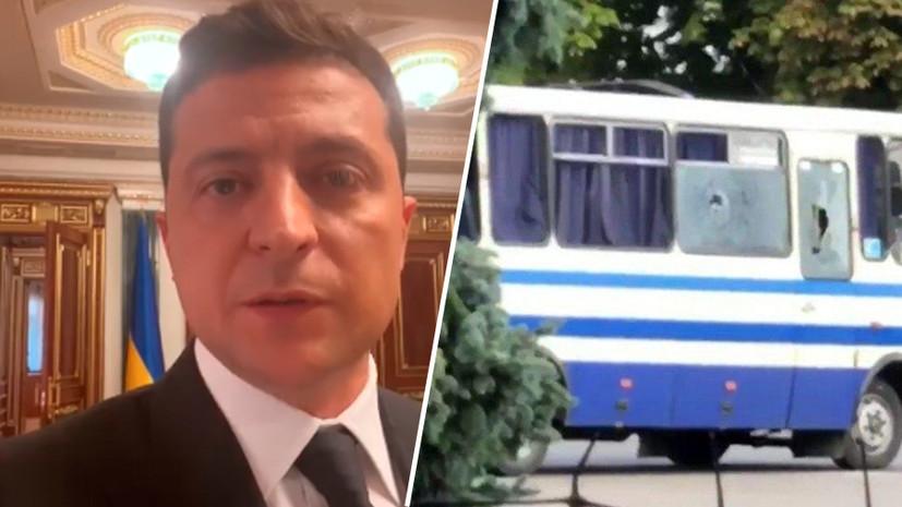 Зеленский записал обращение по требованию захватившего автобус в Луцке