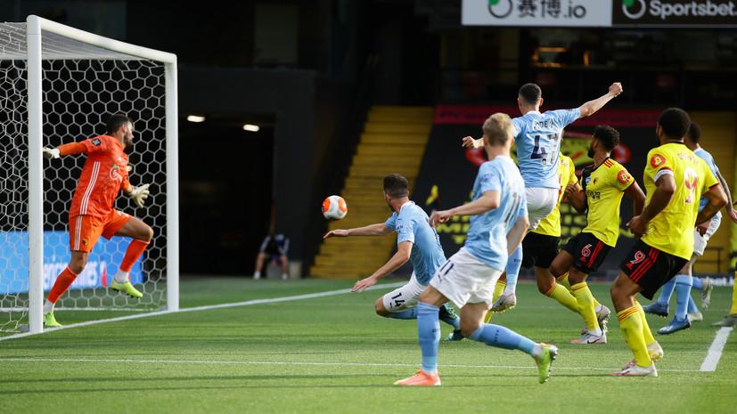 «Манчестер Сити» разгромил «Уотфорд» в 37-м туре АПЛ