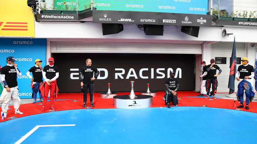 «Жизни всех людей имеют значение»: в FIA ответили на критику Хэмилтона по поводу недостаточной борьбы с «расизмом»