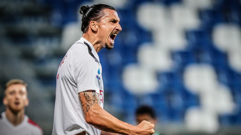 Дубль Ибрагимовича принёс «Милану» победу над «Сассуоло» в матче Серии А