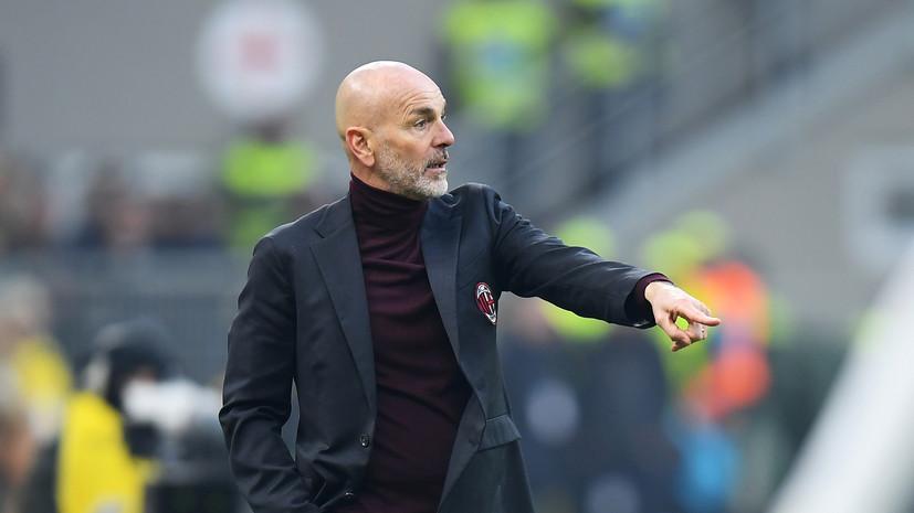 «Милан» продлил соглашение с главным тренером Пиоли