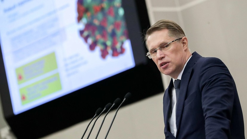 Мурашко рассказал об иммунитете к COVID-19 в Московском регионе