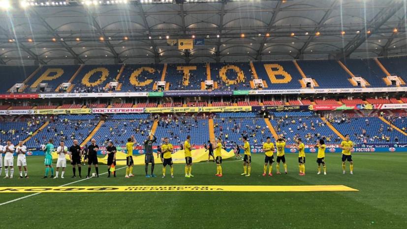 «Ростов» опроверг слухи о стимулировании «Тамбова» перед матчем с ЦСКА