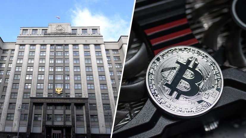 «Официальные правила игры»: Госдума приняла закон о регулировании цифровых финансовых активов