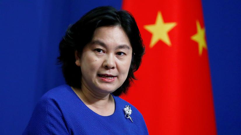 МИД КНР заявил о поступивших в адрес посольства в США угрозах взрыва