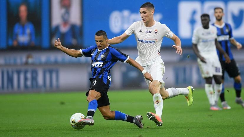 «Интер» и «Фиорентина» не выявили победителя в матче чемпионата Италии