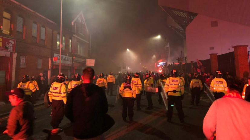 Полиция разогнала болельщиков «Ливерпуля», празднующих чемпионство у «Энфилда»