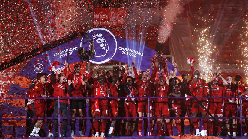 «Ливерпуль» показал празднование чемпионства в раздевалке после вручения трофея за победу в АПЛ