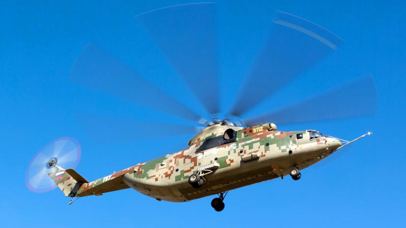 «Подобной техники на Западе нет»: какими возможностями обладает обновлённый российский вертолёт Ми-26Т2В