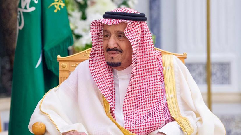 Саудовский король перенёс операцию по удалению желчного пузыря