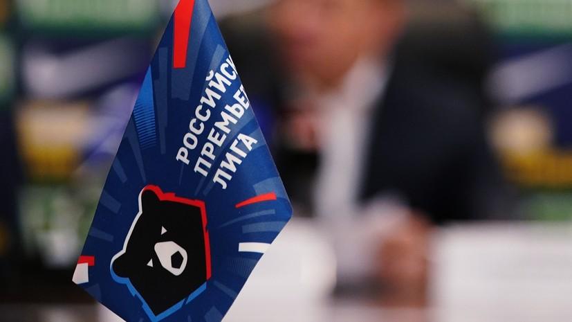 Общее собрание РПЛ отклонило предложение о расширении лиги