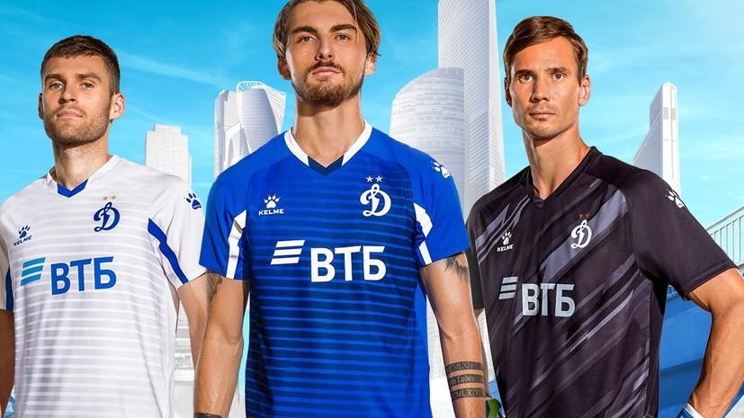 Московское «Динамо» презентовало форму на следующий сезон