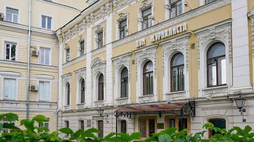 В Москве утвердили проект реставрации Дома журналиста