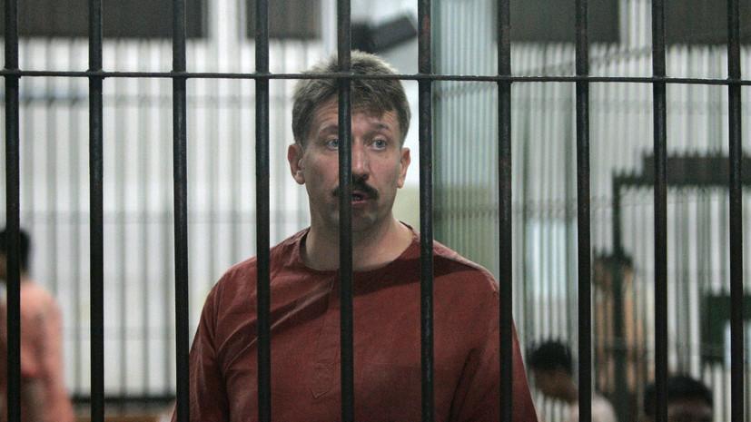 Адвокат рассказал об условиях содержания в тюрьме США россиянина Бута