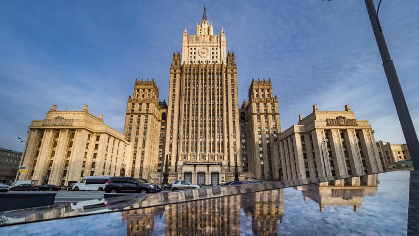 МИД России оценил слова Зеленского о расшифровке Минских соглашений