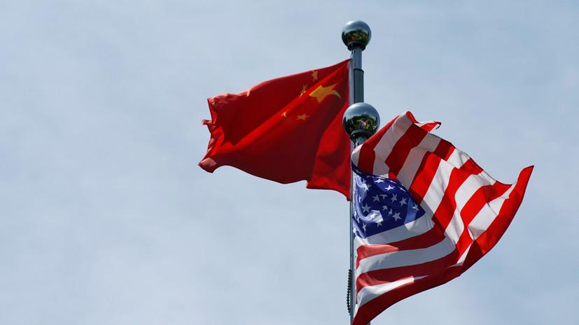 Китай потребовал от США закрыть своё генконсульство в Чэнду