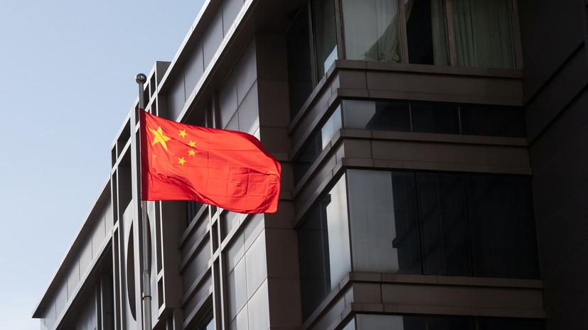 Китай назвал закрытие генконсульства США в Чэнду ответной мерой