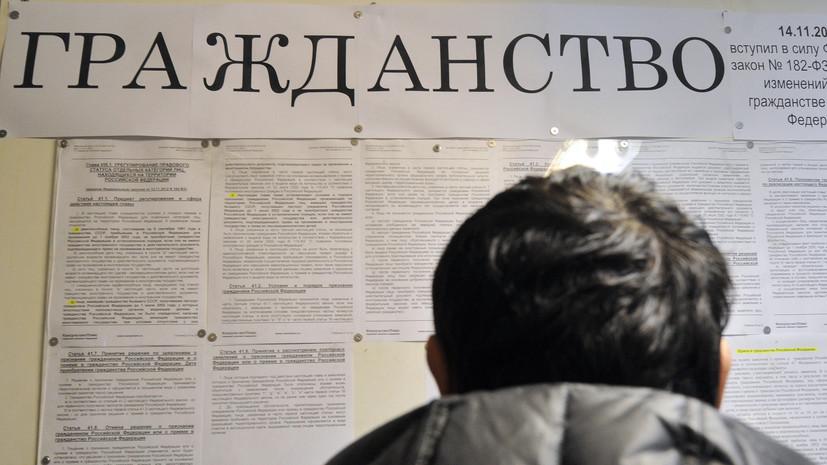В России начала действовать упрощённая процедура получения гражданства