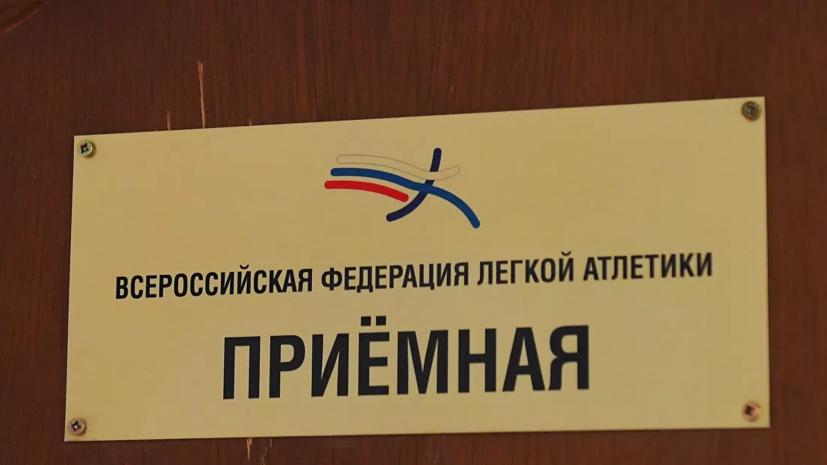 ВФЛА намерена начать новый раунд переговоров с World Athletics