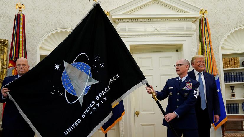 «Не будут вступать ни в какие договорённости»: как США намерены усилить военное соперничество в космосе с Россией и КНР