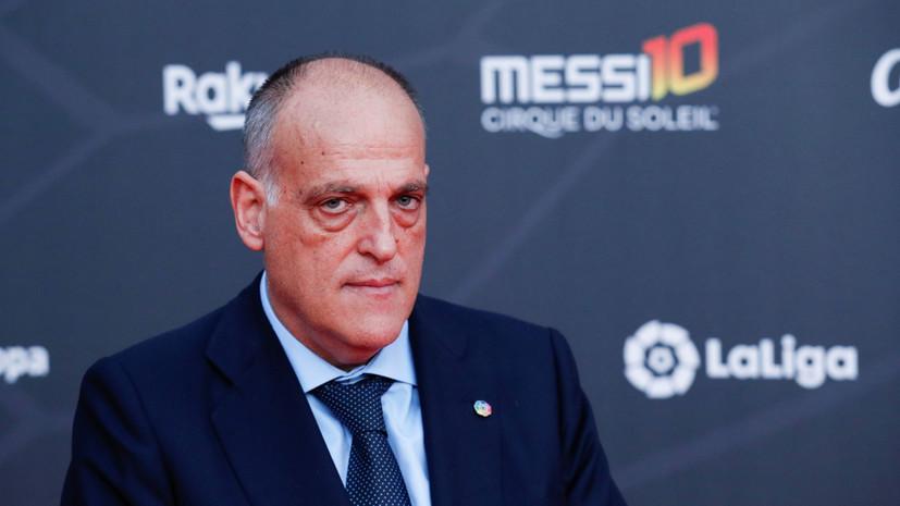 СМИ: Тебас может уйти с поста главы Ла Лиги