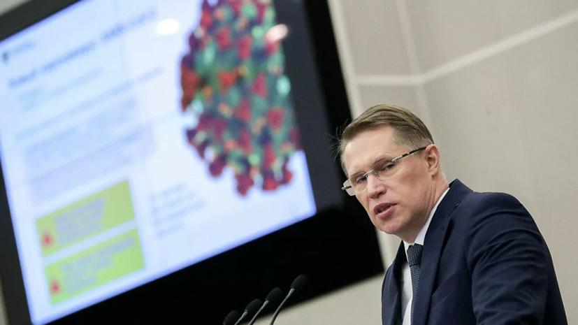 Мурашко прокомментировал уровень летальности от коронавируса в России