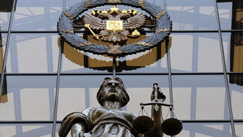 Назначен новый зампред Верховного суда России