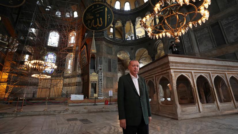 Эрдоган прибыл в собор Святой Софии в Стамбуле