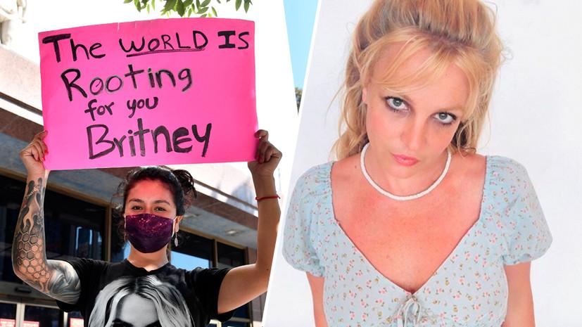 #FreeBritney: фанаты требуют освободить Бритни Спирс из-под опеки