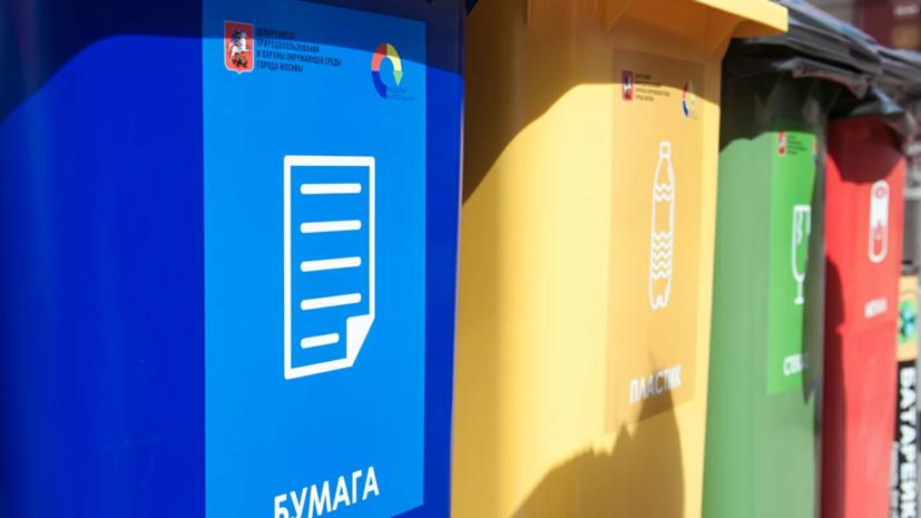 В Москве запустили сайт о раздельном сборе мусора