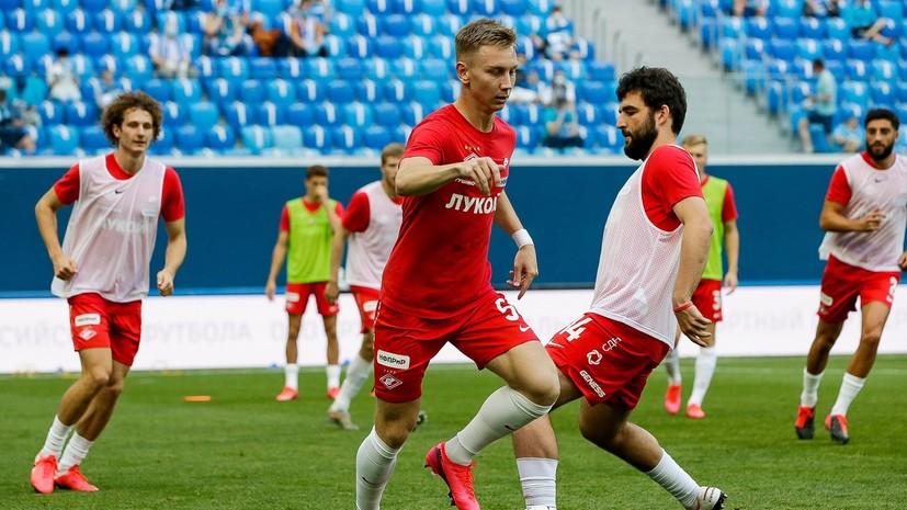 СМИ назвали дату возвращения «Спартака» к тренировкам