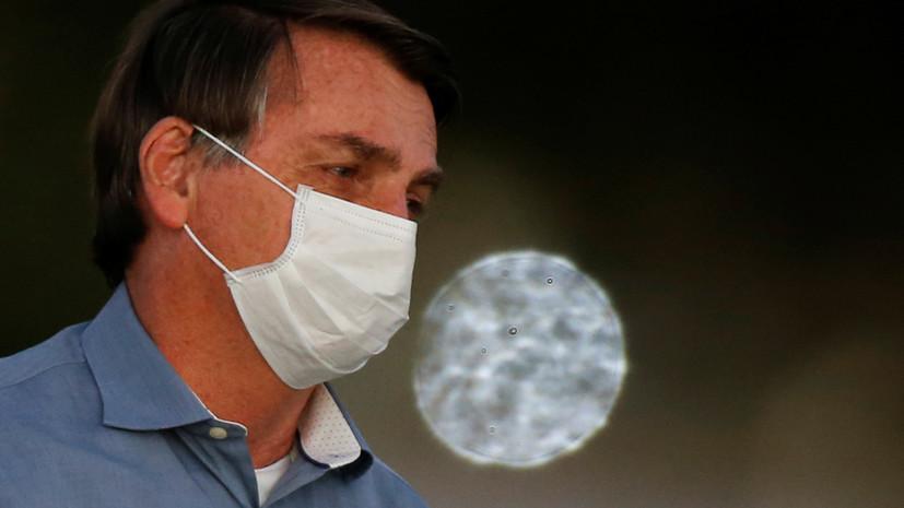 Болсонару сообщил об отрицательном результате теста на коронавирус